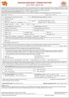 AADHAAR Card Form in Gujarati